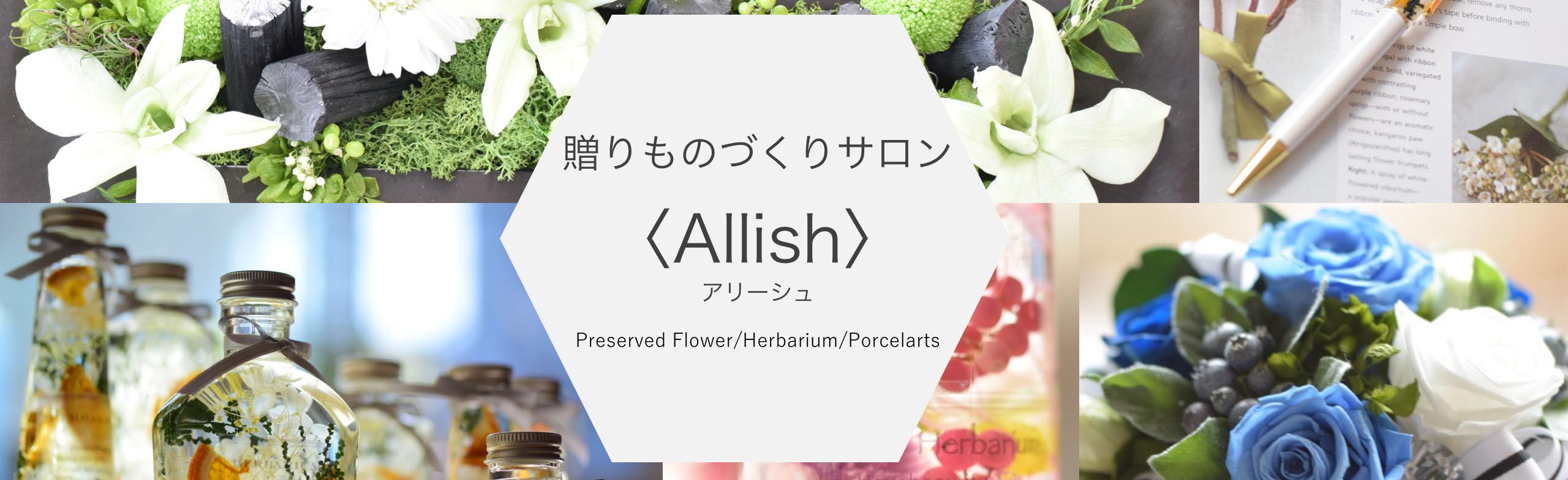 横浜 プリザーブドフラワー/ハーバリウム/アールポーセ(ポーセラーツ)教室 Allish アリーシュ